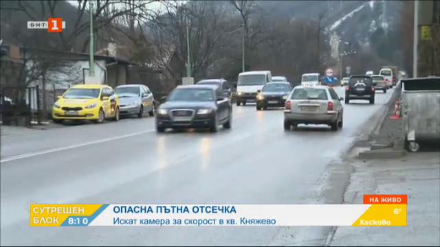 Искат камера за скорост в столичния квартал Княжево