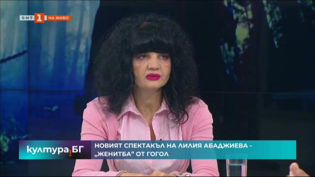 """Лилия Абаджиева за новото си представление """"Женитба"""""""