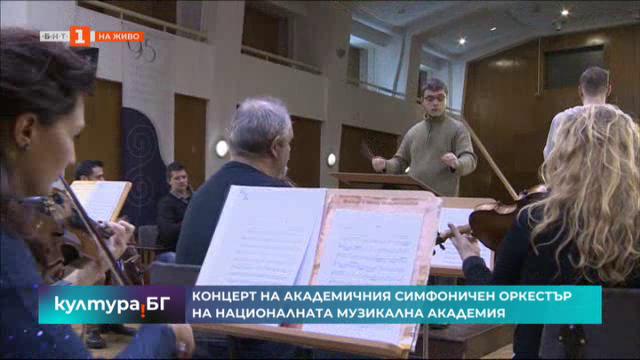 Музика на Моцарт и Торели ще звучи в концертната зала на НМА