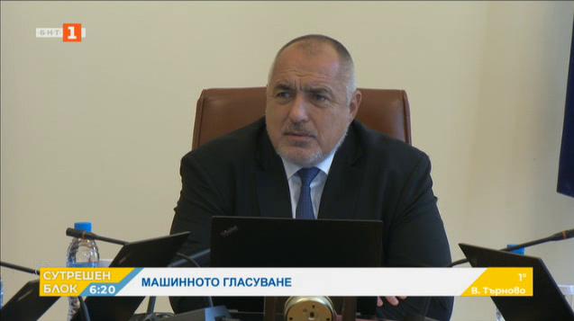 Борисов е за машинното гласуване