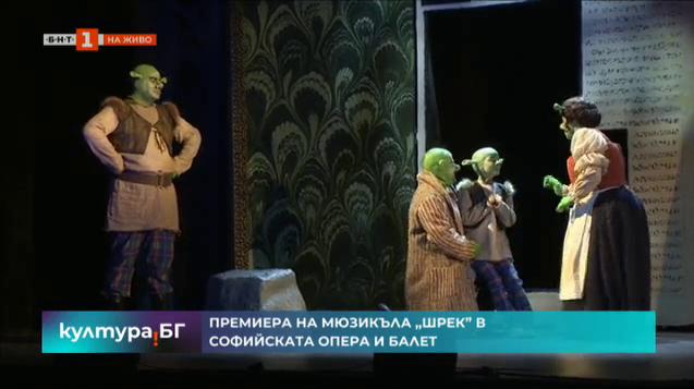 Премиера на мюзикъла Шрек в Софийската опера и балет