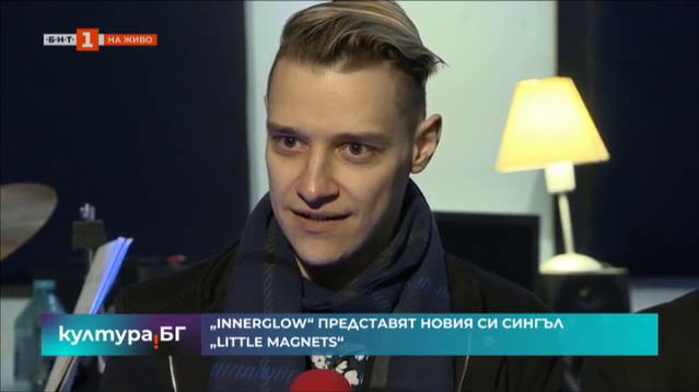 Innerglow представят новия си сингъл Little Magnets