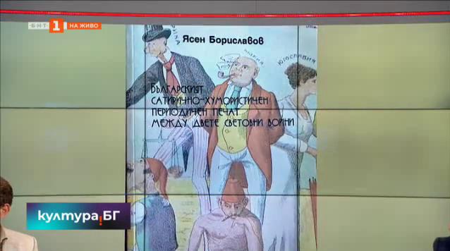 Българският сатирично-хумористичен печат между двете световни войни