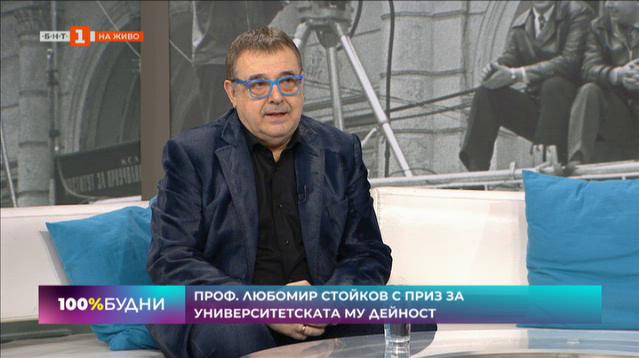 """Проф. Любомир Стойков получи почетния знак """"Св. Климент Охридски"""""""
