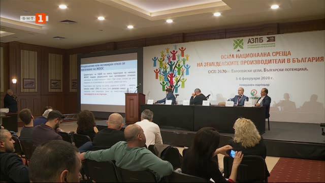 VIII Национална среща на земеделските производители в България