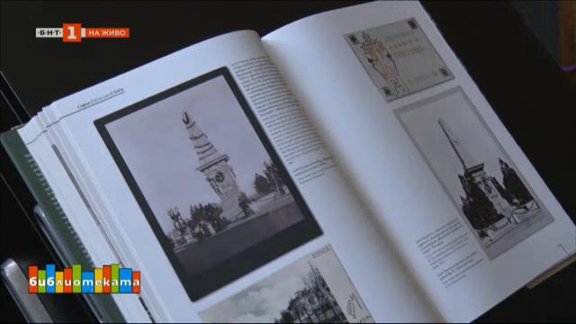 Изкуството на книгата - рубрика на Антон Стайков
