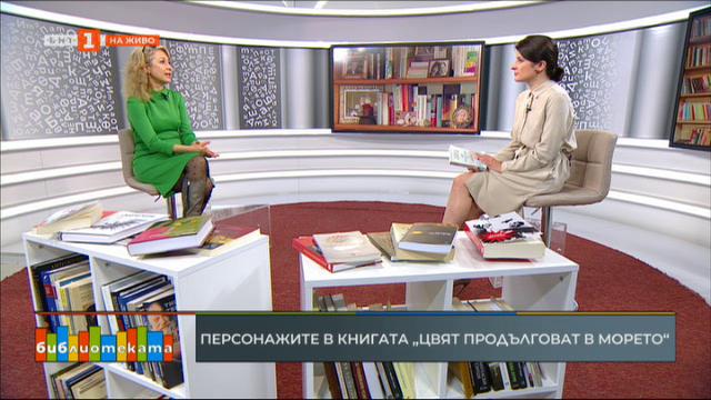 Цвят продълговат в морето на Исабел Алиенде вече е на българския книжен пазар
