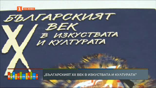 Проектът Българският ХХ-ти век в изкуствата и културата
