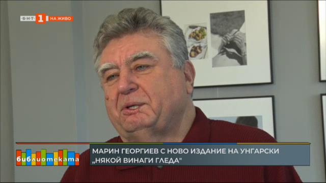 Марин Георгиев с ново издание на унгарски
