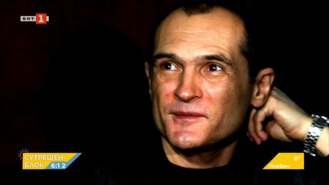 Васил Божков е освободен?