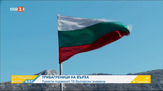 Трибагреници на планинските върхове в България