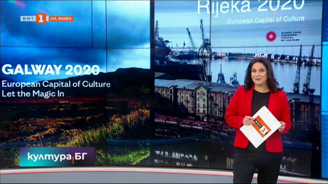 Риека и Голуей - Европейски столици на културата 2020