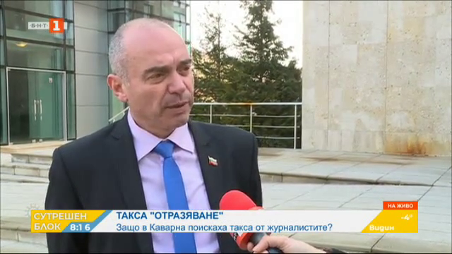 Защо Каварна поиска такса от журналистите?