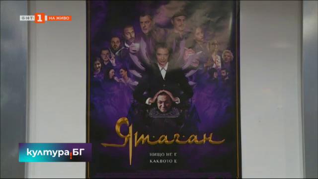 Филмът Ятаган тръгна предпремиерно в 12 града