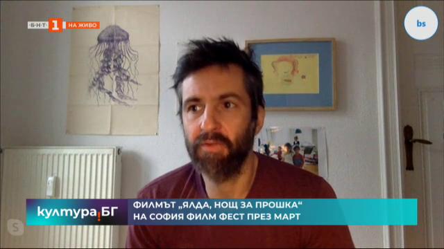 Филмът Ялда, нощ за прошка на София филм фест през март
