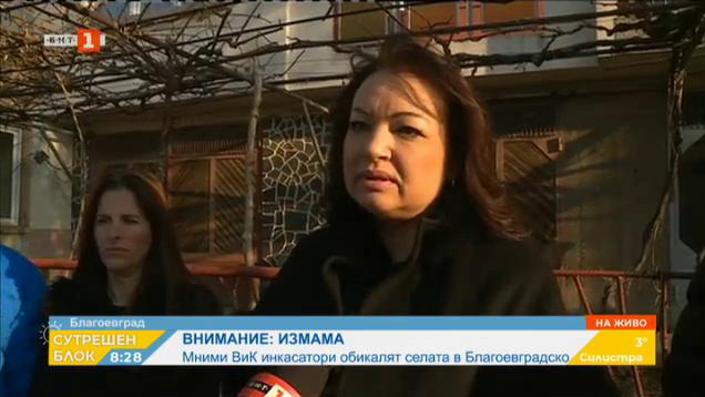 ВиК в Благоевград предпуреждава за мними инкасатори