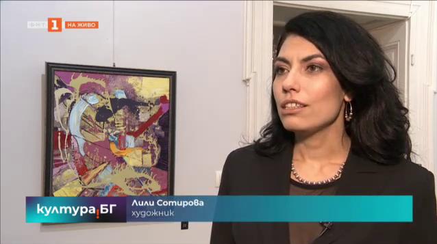 Мигове в отпечатъци - самостоятелна изложба на Лили Сотирова