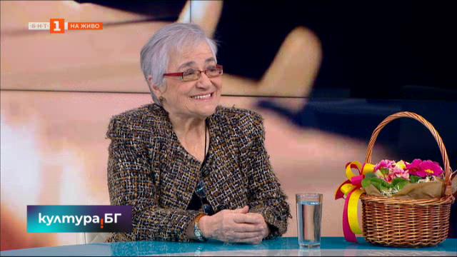 80-годишен юбилей на проф. Милена Моллова