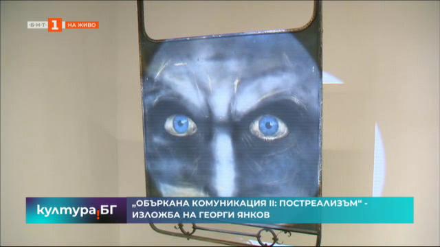 Изложба Объркана комуникация II: Постеализъм - Георги Янков