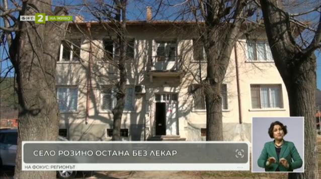 В Розино останаха без лекар