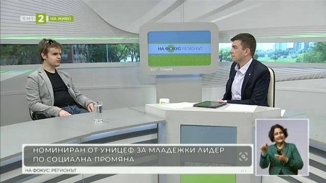 Пловдивчанин е младежки лидер по социална промяна