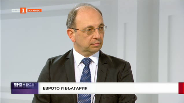 България в еврозоната: има ли място за притеснения?