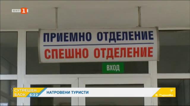Натровени туристи в хотел край Габрово