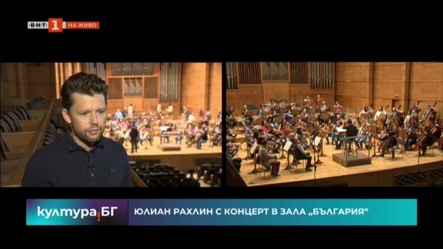 Юлиан Рахлин и Сара Макелрави  с концерт в зала България