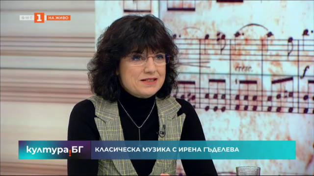 Музикално пътешествие с Ирена Гъделева