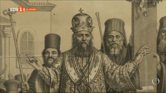 Изложба по повод 75-годишнината от създаването на Българската екзархия