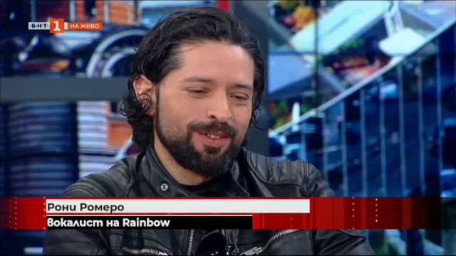 Рони Ромеро - фронтмен на Рейнбоу заедно с Милен Врабевски и Елена Розберг