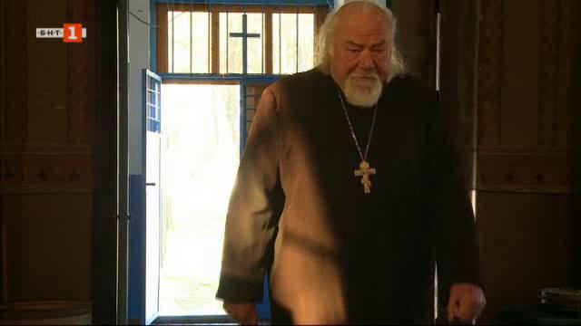 """Житейската съдба на отец Игнатий - свещеник в църквата """"Св. Архангел Михаил"""