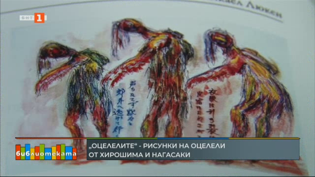 Рисунки на оцелели от Хирошима и Нагасаки