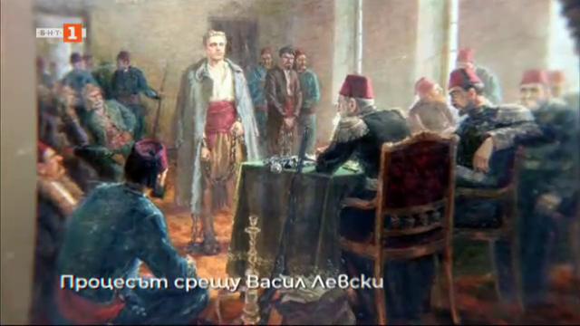 Процесът срещу Васил Левски