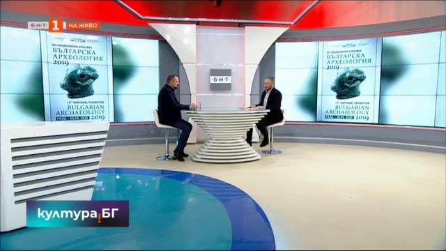 """Национална изложба """"Българска археология"""