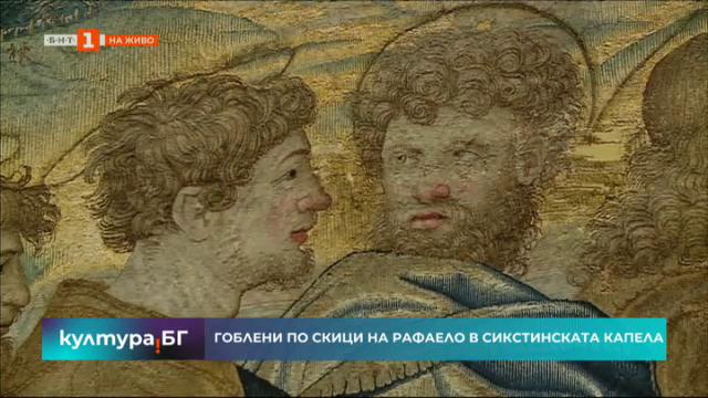 Гоблени по скици на Рафаело в Сикстинската капела