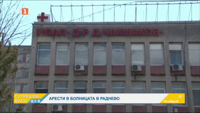 Арести в болницата в Раднево