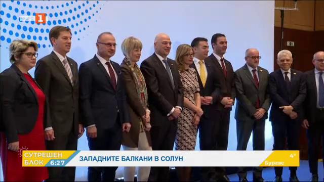 Западните Балкани в Солун