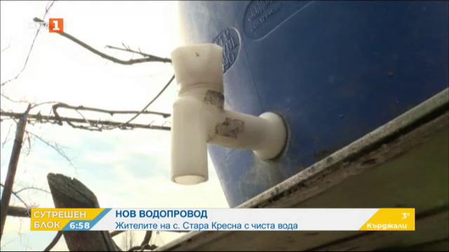 Жителите на с.Стара Кресна с нов водопровод