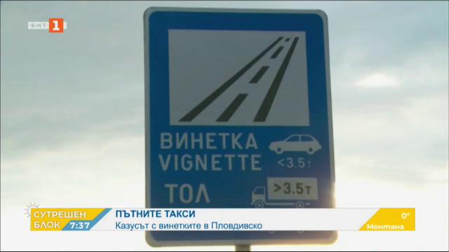 Пътните такси - казусът с винетките в Пловдивско