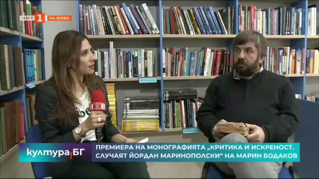 """Критика и искреност. Случаят Йордан Маринополски"" на Марин Бодаков"