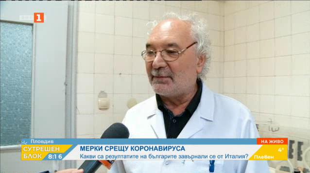 Трима души пътували до Италия остават в инфекциозната клиника в Пловдив