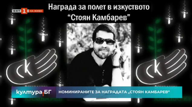 Номинираните за Наградата Стоян Камбарев
