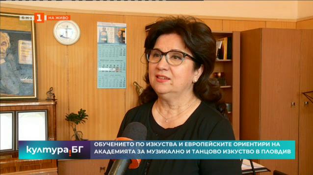 Академията за музикално и танцово изкуство в Пловдив с ново ръководство
