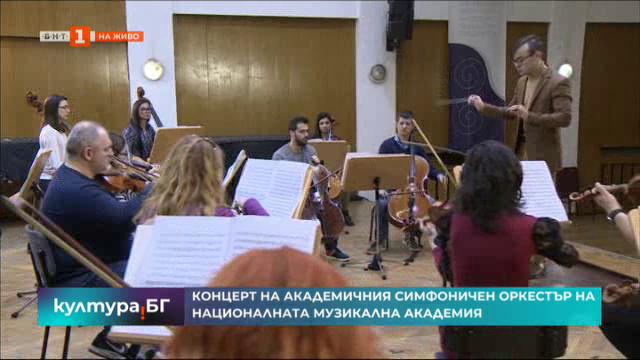 Моцарт и Бетовен в изпълнение на Академичния симфоничен оркестър на НМА