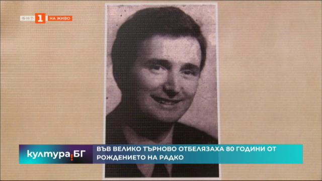 Отбелязаха 80 години от рождението на поета и драматург Радко Радков