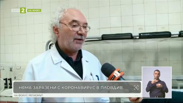 Има ли паника в Китай заради коронавируса, няма заразени в Пловдив