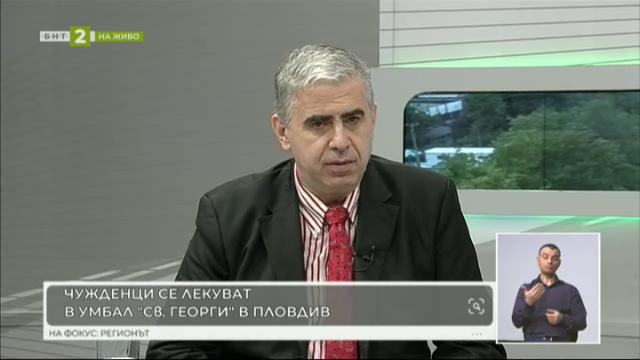 Защо пациенти от чужбина идват да се лекуват в Пловдив?