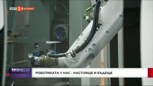Роботиката в България