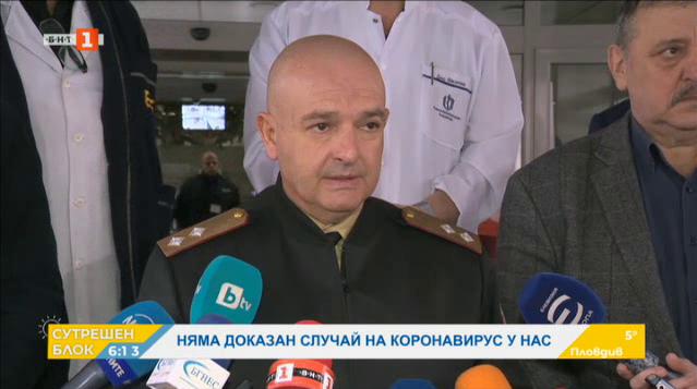 Няма доказан случай на пациент с коронавирус в България